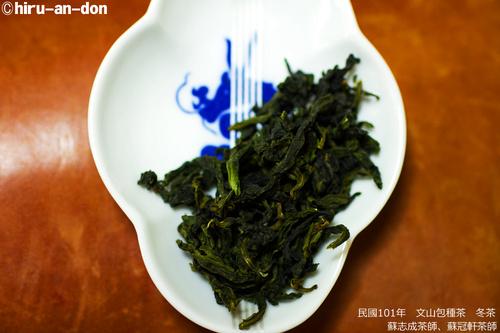 民國101年 文山包種茶 冬茶 蘇志成茶師、蘇冠軒茶師