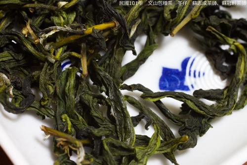 民國101年 文山包種茶 冬仔 蘇志成茶師、蘇冠軒茶師