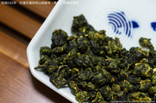 民國102年 花蓮赤柯山烏龍茶(春仔)高肇昫茶師