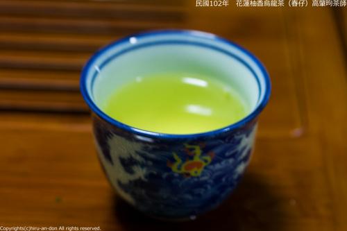 民國102年 花蓮柚香烏龍茶(春仔)高肇昫茶師