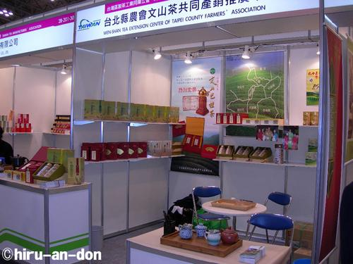 台北縣農會文山茶推廣中心ブース