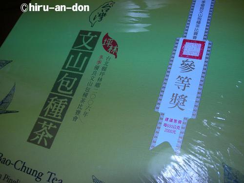 台北縣坪林郷2006年 冬季優良文山包種茶比賽會 参等奨