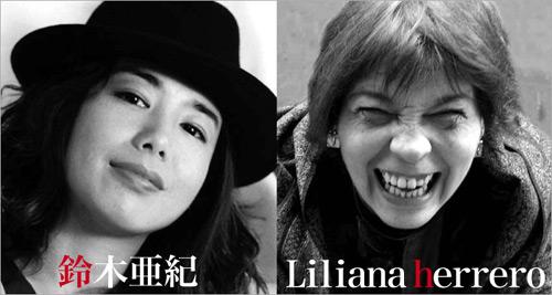 鈴木亜紀 meets Liliana herrero