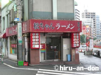 松ちゃんラーメン要町店
