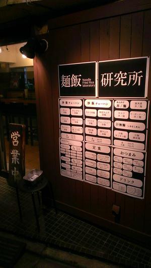 麺飯研究所