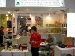 THE WEN-SHAN TEA EXTENSION CENTER OF TAIPEI COUNTY FARMERS' ASSOCIATIONです