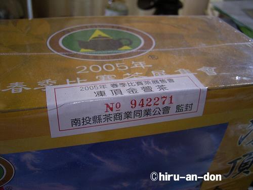 2005冬季比賽茶展售會凍頂金萱茶「優良奨」
