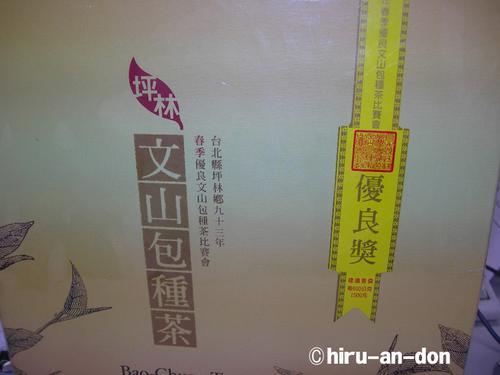 台北縣坪林郷93年春季優良文山包種茶比賽茶 優良奨