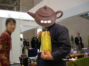 文山包種茶優良奨を抱えいい気分なってるわし