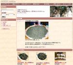 茶香好友WebShop